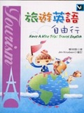 旅遊英語自由行:travel English