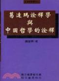 葛達瑪詮釋學與中國哲學的詮釋