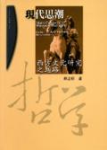 現代思潮:西方文化研究之通路:culture study in historical perspective