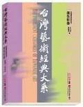 台灣藝術經典大系:廣告影像3:視覺傳達藝術卷