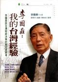 李國鼎:我的台灣經驗:李國鼎談台灣財經決策的制定與思考