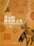 蒙元的歷史與文化:蒙元史學術研討會論文集