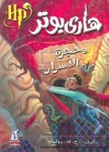 Hari Butor Wa Hurjat Al Asar / Harry Potter and the Chamber of Secrets