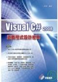 Visual C# 2008遊戲程式設計經典