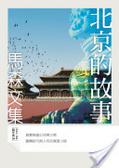 北京的故事:馬森文集