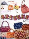 串珠包包輕鬆做:穿線式-免櫬裡流行珠包