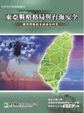 東亞戰略格局與台海安全:國防戰略與台海安全研究