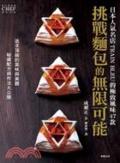 挑戰麵包的無限可能:日本人氣名店Train bleu的極致風味47款