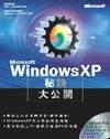 Microsoft Windows XP秘訣大公開