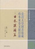 臺灣大學圖書館藏珍本東亞文獻目錄:日文漢籍篇