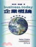 企業概論:企業的新境界