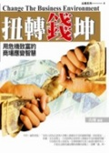 扭轉錢坤:用危機致富的商場應變智慧