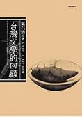台灣文學的回顧