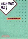 兩岸經貿政策解讀:兩岸經貿關係與臺灣經濟之未來