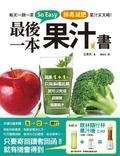 最後一本果汁書:每天一蔬一果So Easy- 排毒減肥果汁天天喝!