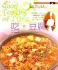 吃. 豆腐