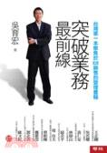 突破業務最前線:台灣第一本聚焦於B2B銷售的管理書籍