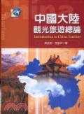中國大陸觀光旅遊總論