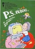 P.S.我很好。:第一本生命教育啟蒙書