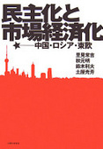 民主化と市場經濟化:中國⋅ロシア⋅東歐