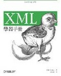 XML學習手冊
