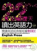 22天讀出英語力:閱讀英語經典極短篇學好英文