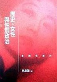 歷史丶女性與性別政治:重讀張愛玲:history- feminine and sexual politics