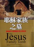 耶穌家族之墓:2000年來最震撼的考古學發現