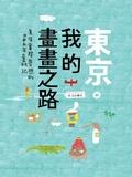 東京.我的畫畫之路:美保實踐夢想的日本五年奮鬥記