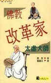 佛教改革家:太虛大師