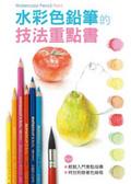 水彩色鉛筆的技法重點書