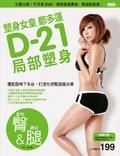 塑身女皇鄭多蓮D-21局部塑身:蜜桃臀&纖長腿