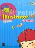 嗯! Illustrator 10中英對照版我也會