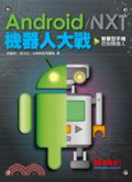 Android/NXT機器人大戰:智慧型手機控制機器人