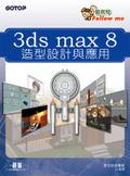 3ds max 8造型設計與應用