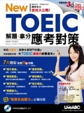 New TOEIC skills and strategies:New TOEIC解題.拿分應考對策