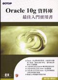 Oracle 10g資料庫最佳入門實用書