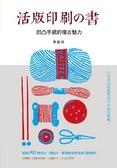活版印刷{266B49}書:凹凸手感的復古魅力