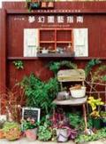 夢幻園藝指南:從一個小盆栽開始-打造居家花草園