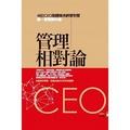 管理相對論:48位CEO集體傳承經營智慧唯一實戰教科書