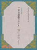 資治通鑑今註第1冊:周紀 秦紀 漢紀