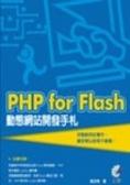 PHP for Flash動態網站開發手札