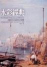 水彩經典:英國水彩名家與名作導覽