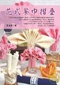 花式餐巾摺疊