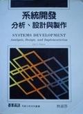 系統開發分析:設計與製作