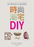 時尚潮宅DIY:教你看透現代主義極簡風