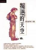 叛逆的天空:黃華昌回憶錄