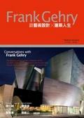 Frank Gehry談藝術設計X建築人生