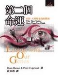 第二個命運:基因、天性與命運的關係