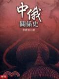 中俄關係史